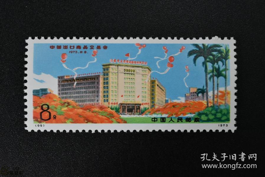 编95 中国出口商品交易会