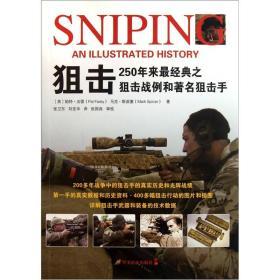 狙击:250年来最经典之狙击战例和著名狙击手