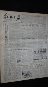 【报纸】解放日报 1983年9月10日【新建的上海大学正式开学】