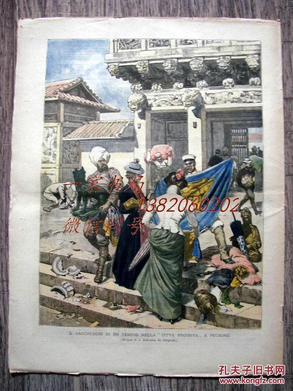 1900年12月16日意大利原版老报纸—抢劫故宫文物