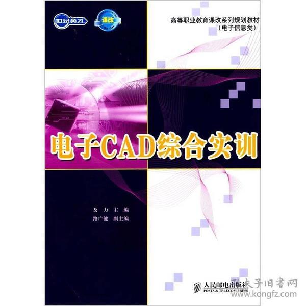 9787115239105电子CAD综合实训