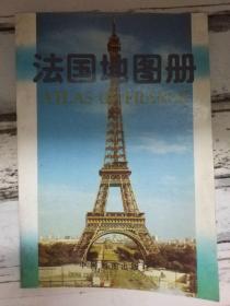 《法国地图册·中外文对照》