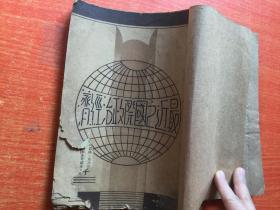 最近之国际政治经济  作者 李次民 签赠本  自制书皮