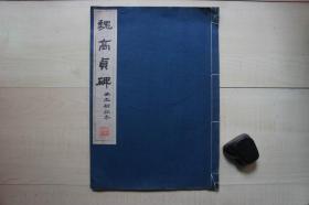 1948年清雅堂珂罗版(25.4*36CM):魏高贞碑【仅印500册】