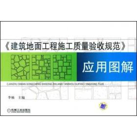《建筑地面工程施工质量验收规范》应用图解