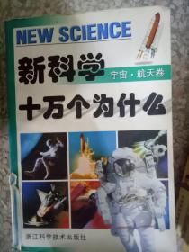 【现货~】新科学十万个为什么  宇宙航天篇9787534110061