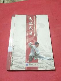 中国武术运动双语教学展示工程系列教材:太极养生