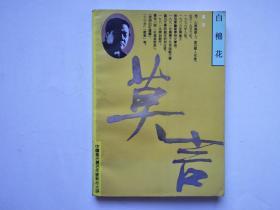 白棉花(中国当代著名作家新作大系)
