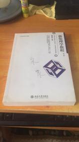 新伦理学教程(第3版)9787301174487