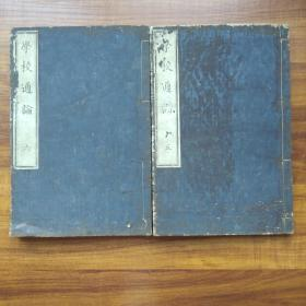 日本原版教学课本   老教科书  《学校通论》卷五卷六   1876年出版   文部省