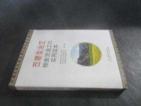 西藏自治区粮食流通工作实用读本
