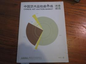 《中国艺术品拍卖市场调查报告 2015.春》