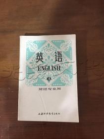 英语第三册---[ID:91215][%#137E4%#]---[中图分类法][!H319语文教学!]