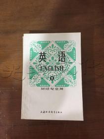 英语第一册---[ID:91216][%#137E4%#]---[中图分类法][!H319语文教学!]