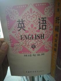 英语第二册---[ID:91217][%#137E4%#]---[中图分类法][!H319语文教学!]