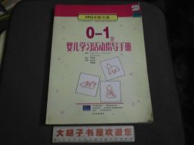 FPG早教方案:0-1岁婴儿学习活动指导手册