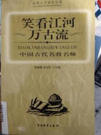 《特价!》优秀人才成长方案(笑看江河万古流)中国古代名将名帅 9787504723383