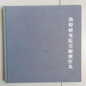 敦煌研究院美术创作集〈大开布面精装本〉