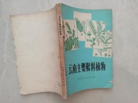 云南主要鞣料植物