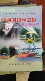 二手正版交通的神经中枢--车站与港口9787800907760