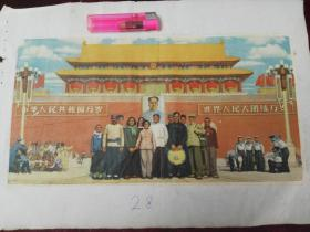 五十年代精品版画:天安门前(32X17CM/稀见城头毛像)