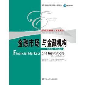 金融市场与金融机构(英文版·第七版)(高等学校经济类双语教学推荐教材;经济学经典教材·金融系列)