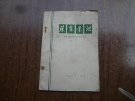 珠算常识   8品   文革语录版   73年三版75年6印