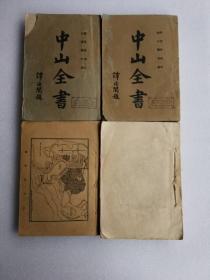 中山全书 四册全 民国17年6版