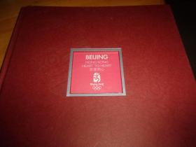 京港同心-08奥运摄影比赛 12开精装彩色摄影画册