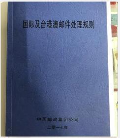 【集邮、实寄封必备】中国邮政集团最新出版2017年版内部使用《国际及港澳台邮件处理规则》200多页,各种邮件业务专业处理封发规格要求