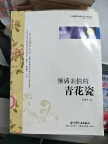 (原版!)镶满亲情的青花瓷9787508739168