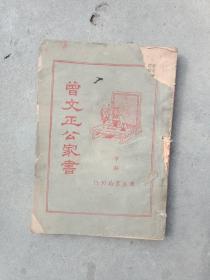 曾文正公家书(下册)上海广益书局