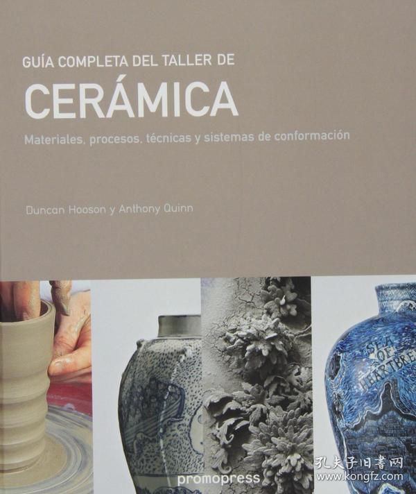 陶艺技术指南 西班牙语版GUíA COMPLETA DEL TALLER DE CERáMICA