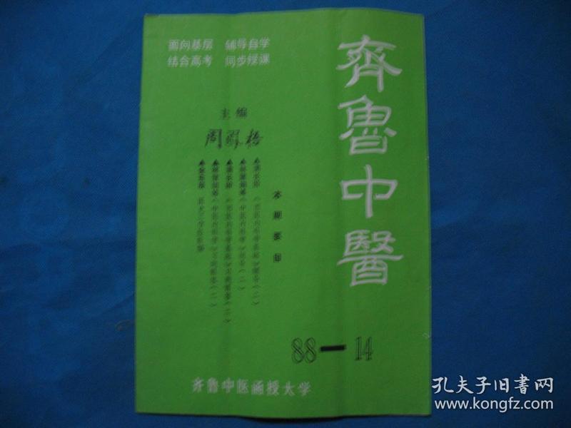 齐鲁中医 1988第14期  ---周枫梧主编 .内有威灵方治疗漏肩风寎 等经验集锦