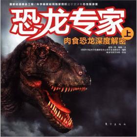 恐龙专家(上)--青少年科普书--肉食恐龙深度解密(全10册不单发)