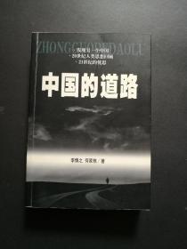 中国的道路(私藏)