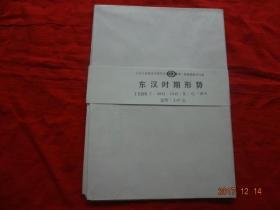 东汉时期形势(九年制义务教育中国历史第一册地图教学挂图)