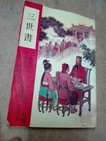 三世书  正版