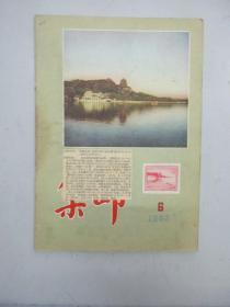 《集邮》1956年第6期(总第18期)人民邮电出版社 16开18页