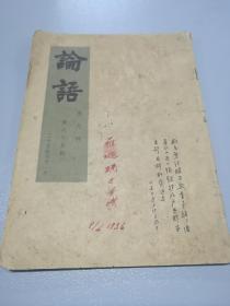 民国23年 【论语】笫85期(园难记、中国本位的病考…)