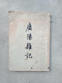 广阳杂记,1957年1版2印