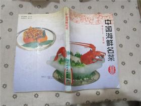中国海鲜名菜