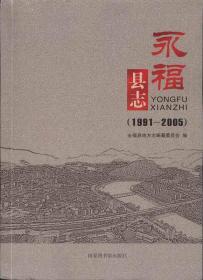 永福县志(1991-2005 16开精装 全一册)