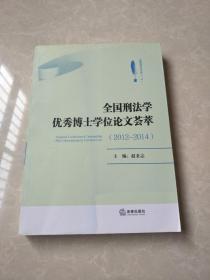 全国刑法学优秀博士学位论文荟萃(2012-2014)