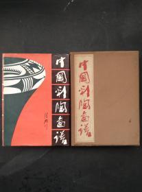 中国彩陶图谱 精装护封带盒套