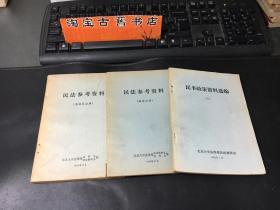 民法参考资料(苏俄民法典)(继承分册)民事政策资料选编(6)三册合售