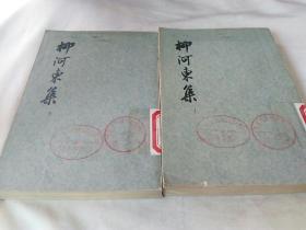 柳河东集【上.下两册】