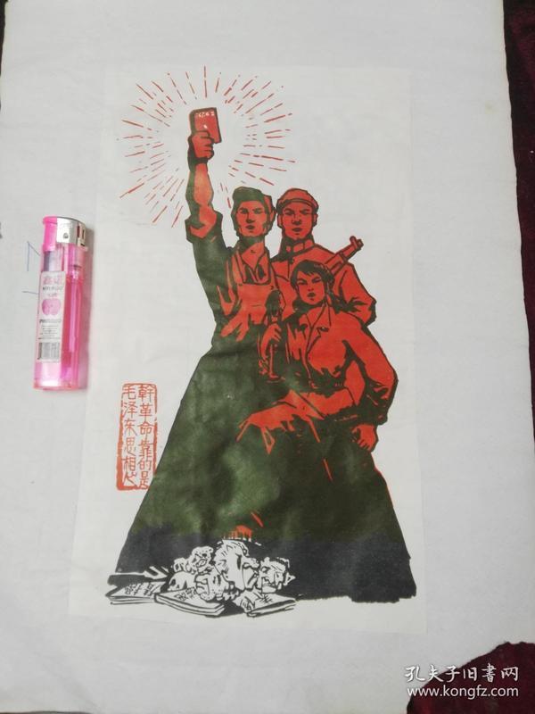 文革精品版画:干革命靠的是毛泽东思想(26X15CM)