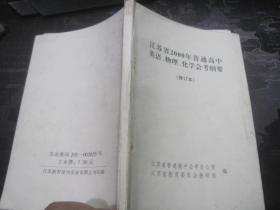 江苏省2000年普通高中英语、物理、化学会考纲要【修订本】