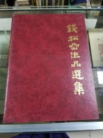 钱松嵒画集:钱松嵒作品选集    (94年人美社初版 8开精装彩印)